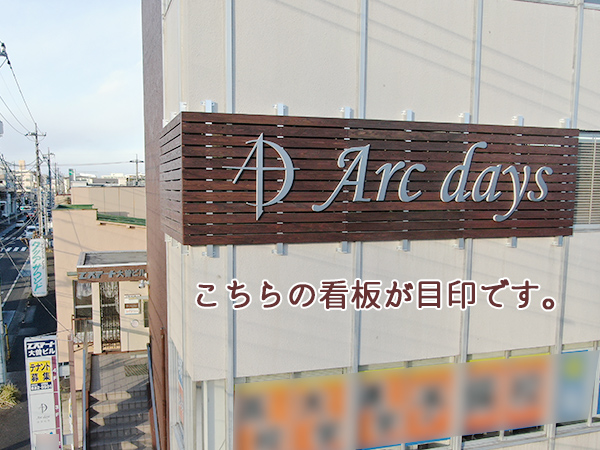 Arcdaysの看板画像